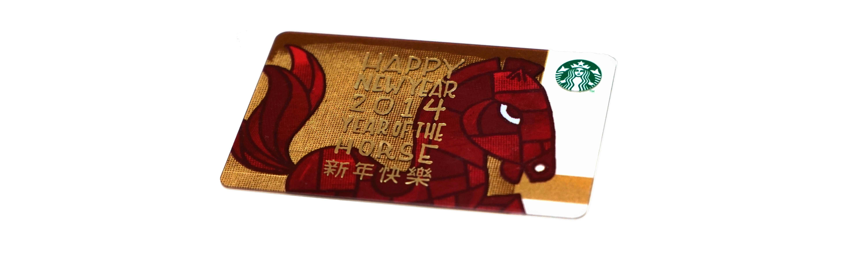 中国 新年 快楽 スターバックスカード(インドネシア)