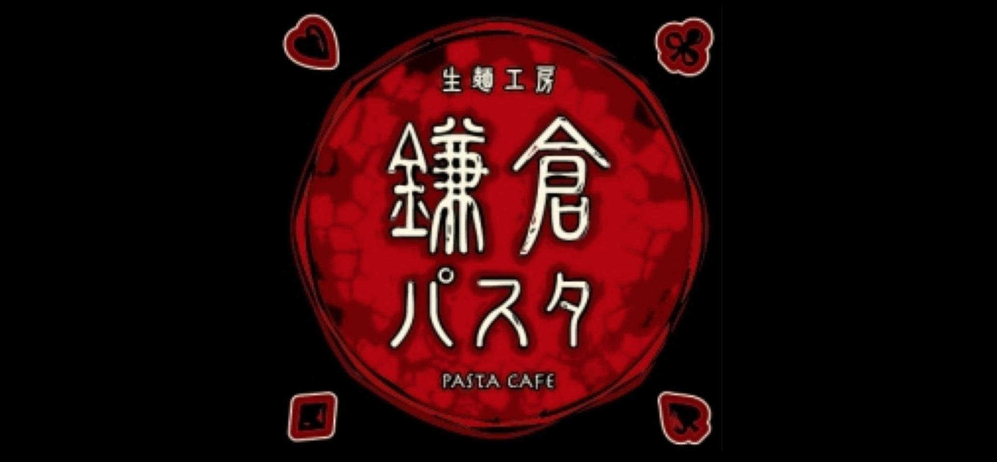 鎌倉パスタロゴ