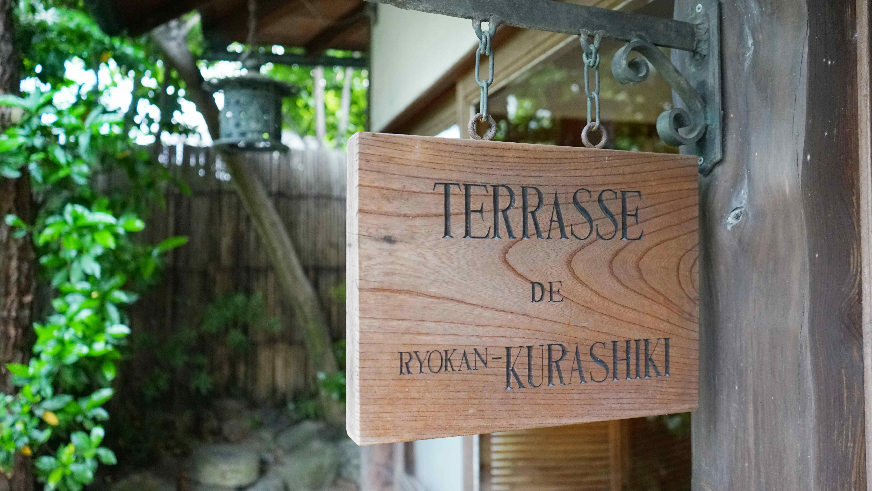 TERRASSE DE RYOKAN-KURASHIKI